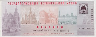 1998 Russian Red Square stub
