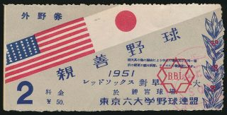 1951 Hawaii Red Sox ticket stub vs Waseda University in Japan