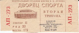 1990 CSKA Moscow ticket stub vs Montreal Canadiens